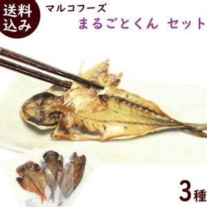 骨まで食べられる干物 まるごとくん 3種各1枚(あじ・かます・金目鯛) 送料込 yamagata-kikou