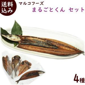 骨まで食べられる干物 まるごとくん 4種各1枚(あじ・さんま・かます・金目鯛) 送料込 yamagata-kikou