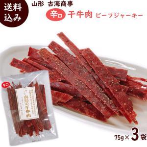 ビーフジャーキー 干し牛肉(辛口) 75g×3袋 代引不可 送料込|yamagata-kikou