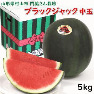 すいか スイカ 7月下旬頃から発送・山形県村山市産 門脇さん栽培「ブラックジャック」 種が少ないすいか 中玉5kg(1個)|yamagata-kikou