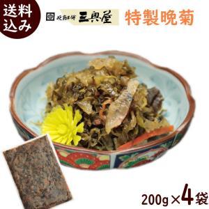 つけもの 三奥屋の特製晩菊 200g×4袋 送料込 yamagata-kikou