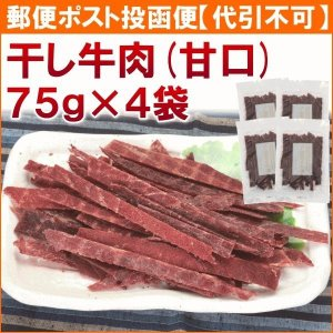 ビーフジャーキー 干し牛肉(甘口) 75g×4袋 代引不可 送料込 |yamagata-kikou