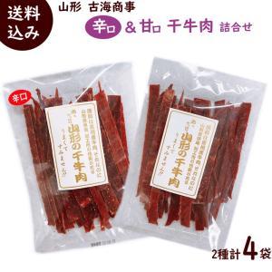ビーフジャーキー 干し牛肉 食べ比べ 甘口・辛口 75g×各2袋 計4袋 代引不可 送料込 |yamagata-kikou