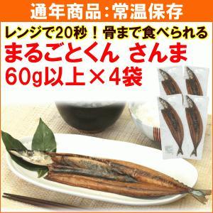 骨まで食べられる干物 まるごとくん「さんま」 55g以上×4枚 送料込 yamagata-kikou