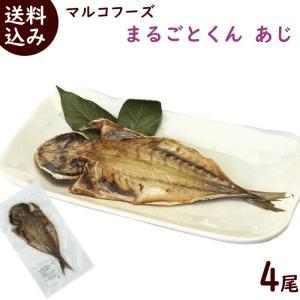 骨まで食べられる干物 まるごとくん「あじ」 70g以上×4枚 送料込 yamagata-kikou