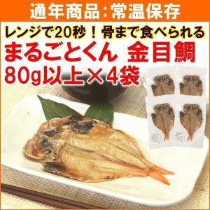 骨まで食べられる干物 まるごとくん「金目鯛」 80g以上×4枚 送料込 yamagata-kikou