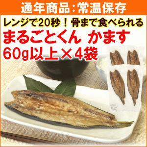 骨まで食べられる干物 まるごとくん「かます」 50g以上×4枚 送料込 yamagata-kikou