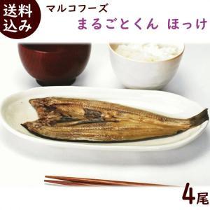 骨まで食べられる干物 まるごとくん「ほっけ」 80g以上×4枚 送料込 yamagata-kikou