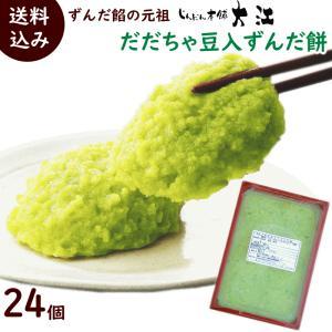 もち ずんだ餅 鶴岡産だだちゃ豆使用「だだちゃ豆入ずんだ餅」 8個入×3パック 送料込 yamagata-kikou