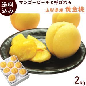 もも 桃 8月下旬頃から発送・山形県寒河江市産「黄金桃」 秀品2kg(6〜8個)|yamagata-kikou