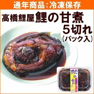 山形県産鯉の甘煮 1切れ(パック入)×5パック 送料込 yamagata-kikou