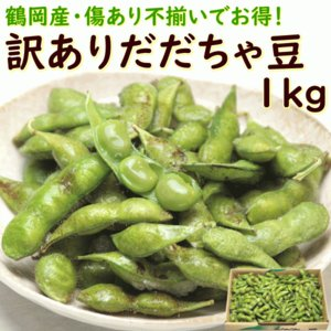 訳あり だだちゃ豆 枝豆 8月上旬頃から発送・山形県鶴岡市産「訳ありだだちゃ豆」 1kg