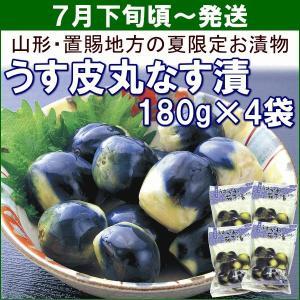 つけもの なす漬 山形県産うす皮丸なす漬(露地) 180g×4袋 送料込 yamagata-kikou