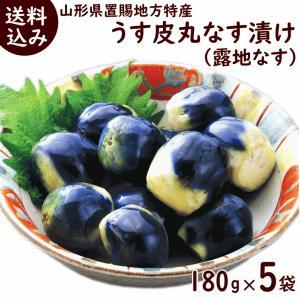 つけもの なす漬 山形県産うす皮丸なす漬(露地) 180g×5袋 送料込 yamagata-kikou