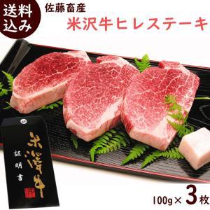 牛肉 米沢牛ヒレステーキ 100g×3枚 送料込|yamagata-kikou