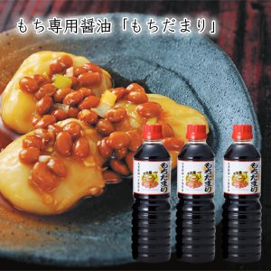 もち専用醤油「もちだまり」500ml3本セット|yamagata-umaies