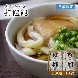 【冬季限定】山形の打饂飩(ぶつうどん)[230g×10袋]箱入|yamagata-umaies