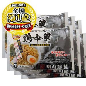鶏中華「絆・今昔鶏中華物語」2人前×6袋|yamagata-umaies