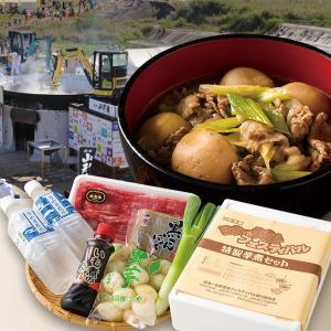 日本一の芋煮会フェスティバル特製芋煮セット(山形牛・自然水付)箱入|yamagata-umaies