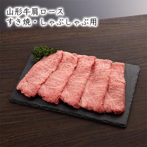 山形牛[肩ロース]すき焼・しゃぶしゃぶ用300g|yamagata-umaies