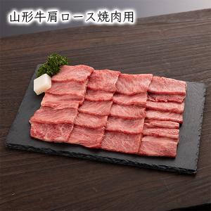 山形牛[肩ロース]焼肉用300g|yamagata-umaies