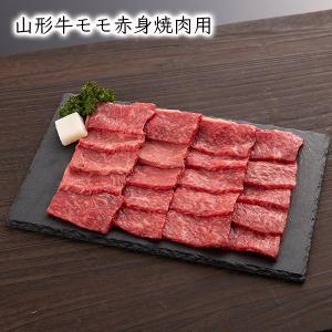 山形牛[モモ]焼肉用300g|yamagata-umaies