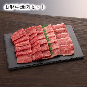 山形牛焼肉セット[モモ・バラ各250g]|yamagata-umaies