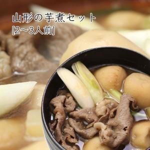 山形の芋煮セット[2〜3人前]|yamagata-umaies
