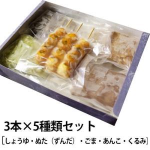 いろいろだんご15本セット(3本×5種類) yamagata-umaies 02