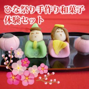 和菓子で作る手作りおひな様セット yamagata-umaies