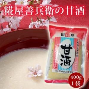 糀屋善兵衛の甘酒[400g濃縮タイプ×1袋]|yamagata-umaies