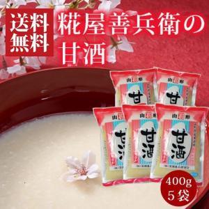 糀屋善兵衛の甘酒[400g濃縮タイプ×5袋セット]|yamagata-umaies