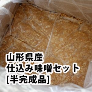 山形県産仕込み味噌セット[半完成品]|yamagata-umaies