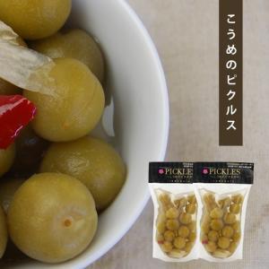 こうめのピクルス 120g×2袋 yamagata-umaies