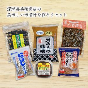 [送料無料]【生産者応援緊急企画】美味しい味噌汁を作ろうセット(おまけ付き)|yamagata-umaies