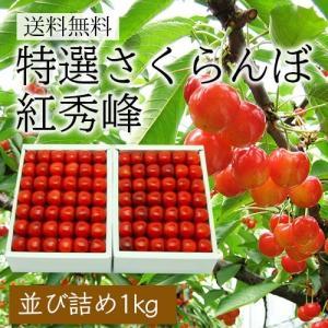 特選さくらんぼ紅秀峰1kg並び詰|yamagata-umaies