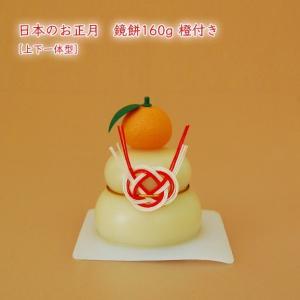 日本のお正月 鏡餅160g 橙付き[上下一体型]|yamagata-umaies