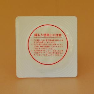 日本のお正月 鏡餅160g 橙付き[上下一体型]|yamagata-umaies|04