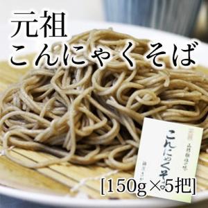 元祖こんにゃくそば5把(箱入り)|yamagata-umaies