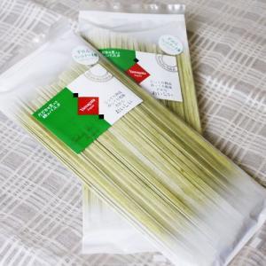 だだちゃ豆入り緑のパスタ×5袋|yamagata-umaies