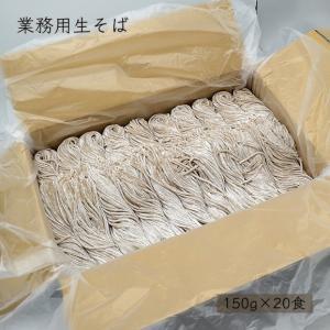 業務用生そば(150g×20食)|yamagata-umaies