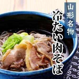 冷たい肉そばセット4人前|yamagata-umaies