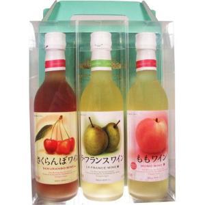 フルーツワイン3種セット(さくらんぼ、ラ・フランス、もも)|yamagata-umaies
