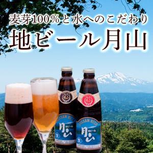 地ビール月山6本セット[箱入]|yamagata-umaies