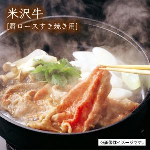 米沢牛[肩ロースすき焼き用]400g|yamagata-umaies