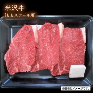 米沢牛【ももステーキ用】110g×3枚|yamagata-umaies