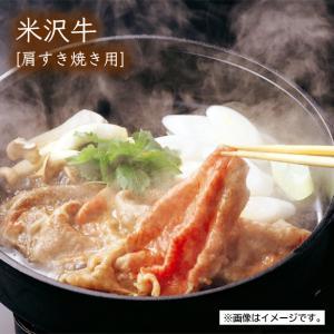 米沢牛[肩すき焼き用]450g|yamagata-umaies