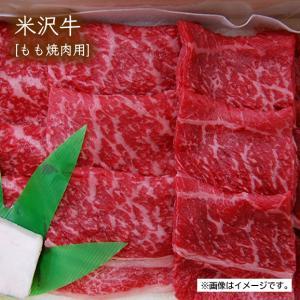 米沢牛【もも焼き肉用】400g|yamagata-umaies