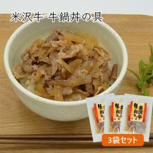 米沢牛/牛鍋丼の具3袋セット(130g×3袋)|yamagata-umaies