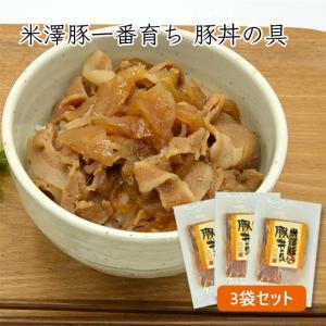 米澤豚一番育ち/豚丼の具3袋セット(130g×3袋)|yamagata-umaies